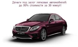 Автоломбард — кредит наличными под залог вашего авто