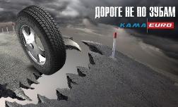 Российские шины - мифы и реальность.