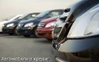 Что учесть при оформлении кредита на покупку авто