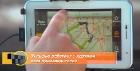 «Интерактивное такси» для контроля ТС