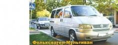 Volkswagen Multivan, 2001 г. в городе СОЧИ