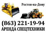 Услуги аренды спецтехники. Ростов