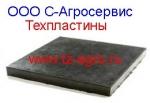 Техпластина ГОСТ 7338-90