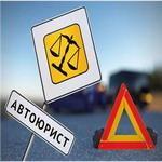 Автоюрист в Краснодаре - услуги автоюриста