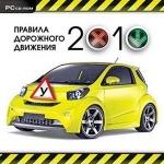 Правила дорожного движения 2010 - бесплатно скачать
