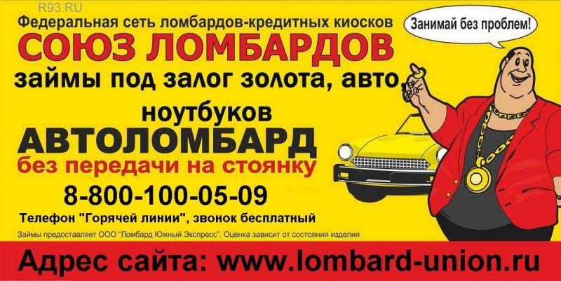 Купить авто в кредит бу краснодар