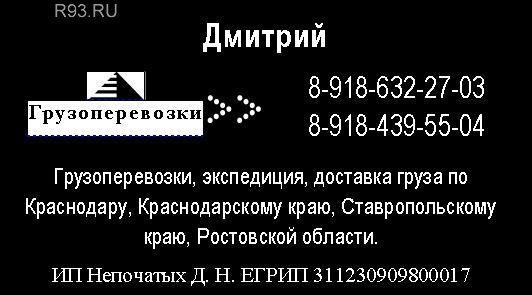Грузоперевозки ставропольский край до краснодарского края