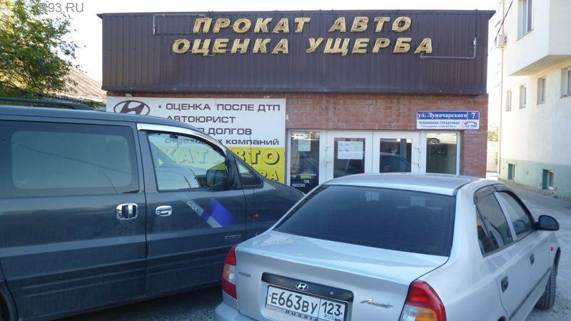 Авто в кредит симферополь 2016