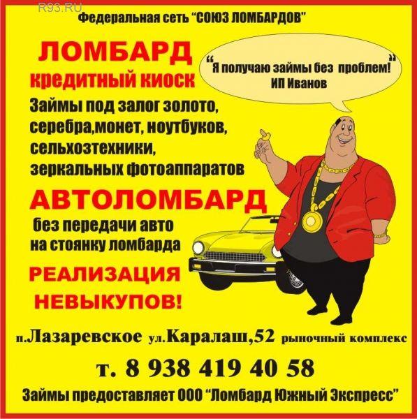 Симферополь новое авто в кредит