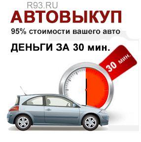 Купить машину с пробегом в кредит краснодар