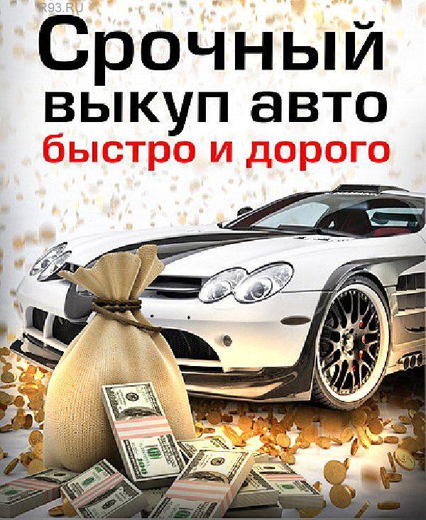 Машина в кредит с первоначальным взносом краснодар