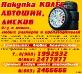 Покупка Автошин,Дисков,Колёс Б-У с Пробегом Любого Размера в Ростове 2477977