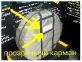 Эксклюзивные сумки для шин и колес
