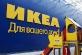 Доставка товаров из Икеи, Леруа Мерлен и дл. в Сочи