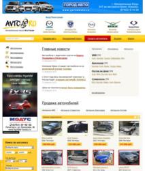 Авто25.ру - Продажа автомобилей