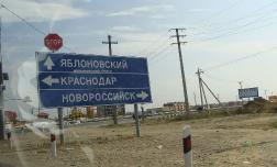 ДТП в поселке Яблоновский.