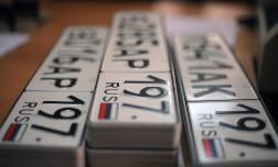 В 2013 году москвичи предпочтут регистрировать авто в регионах