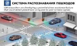 Система распознавания пешеходов от «General Motors».