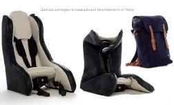 Volvo представила детское кресло повышенной безопасности