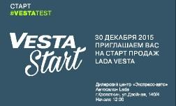 Lada Vesta стартует в г. Кропоткин