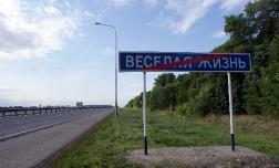 Реконструкция трассы М4 «Дон» обойдётся в 7 миллиардов рублей