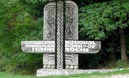 Сочинский национальный парк повысил таксу со 100 до 200 руб. за вход в нацпарк