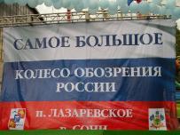 Самое большое колесо обозрения запущено в Лазаревском