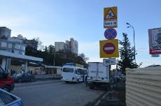 Развод ГИБДД на ул. Конституции в Сочи