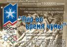 Сочинская Олимпиада 2014 под угрозой