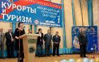 Международная выставка «Курорты и туризм-2012» прошла в Сочи