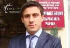 Николай Копач назначен заместителем главы Лазаревского района.