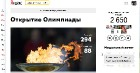 За Олимпийскими Играми в Сочи поможет следить «Яндекс»