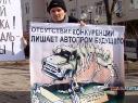 Очередная акция протеста автомобилистов во Владивостоке